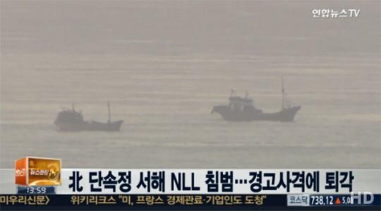 북한 단속정 서해 NLL 침범 / 북한 단속정 서해 NLL 침범 사진=연합뉴스TV 영상 캡처