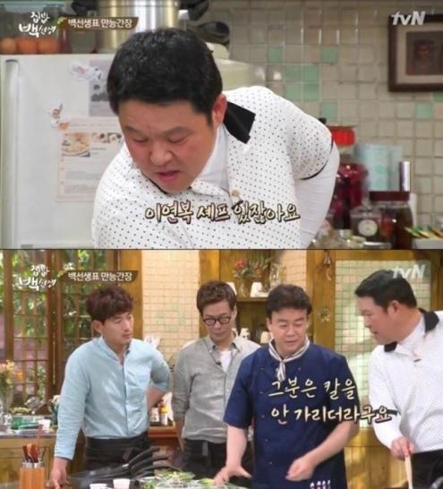 '집밥' 백종원, 이연복과 비교 거부?
