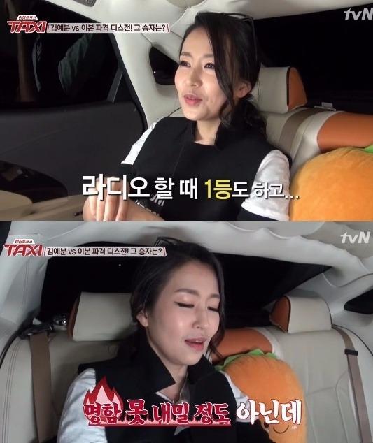 김예분, 특별 DJ 작별…이본 때문에 겁먹은 사연은? /사진=tvN '택시' 방송화면 캡처