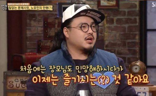 노유민 16kg 감량 / 방송화면 캡처