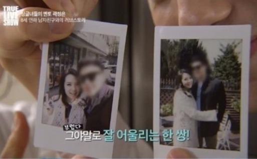 곽정은 과거 8살 연하 훈남 남친 공개/사진=곽정은 스토리온 방송 캡처