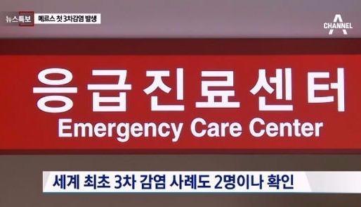 메르스 병원 공개 메르스 병원 공개 / 사진 = 채널A 방송 캡처
