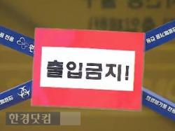 건국대병원 부분폐쇄  / 건국대병원 부분폐쇄 사진 = SBS 방송 캡처