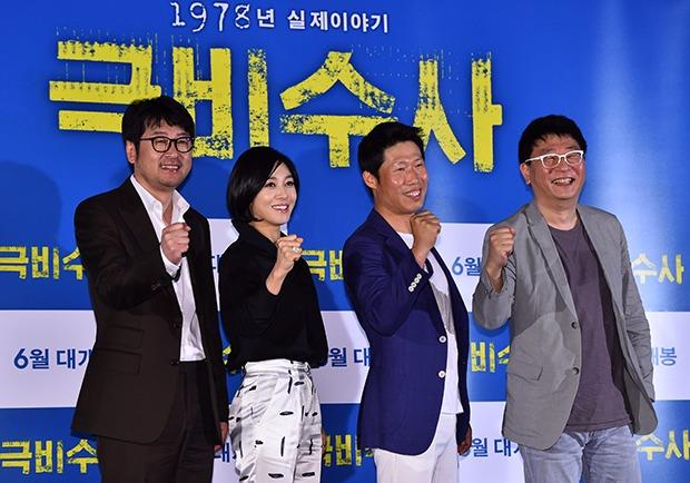 '극비수사' 곽경택, 김윤석, 장영남, 유해진 / 사진 = 한경DB