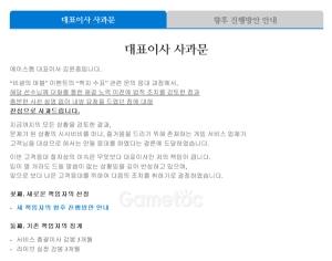"""'최강의 군단' 김윤종 대표 공식사과 """"캐나다 직접 방문하겠다"""""""