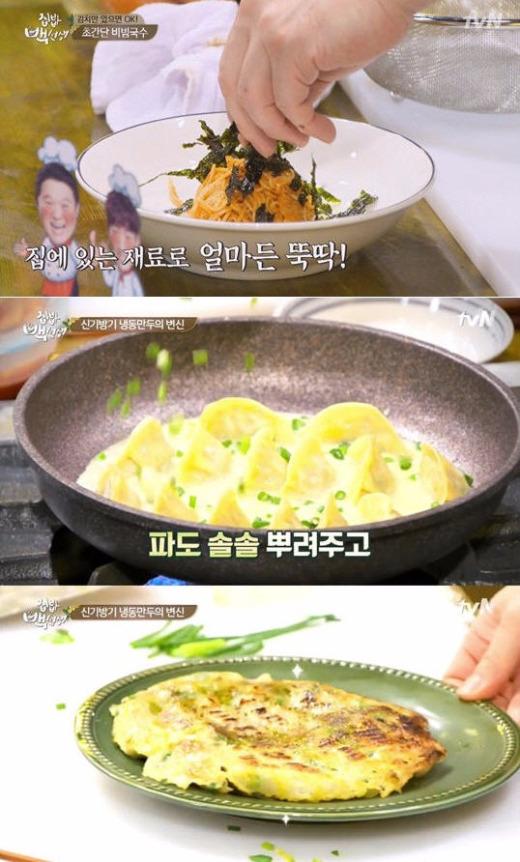 '집밥 백선생' 백종원/사진=tvN 방송 캡처