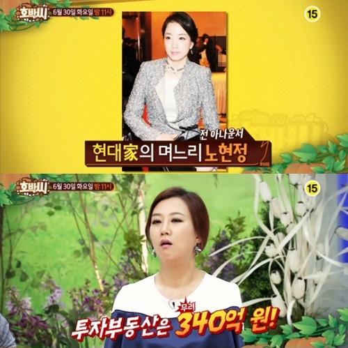 노현정 / TV조선 방송 캡처