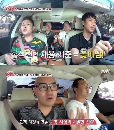 홍석천 꽃미남 직원 채용 이유 /사진=tvN '현장토크쇼 택시' 캡처