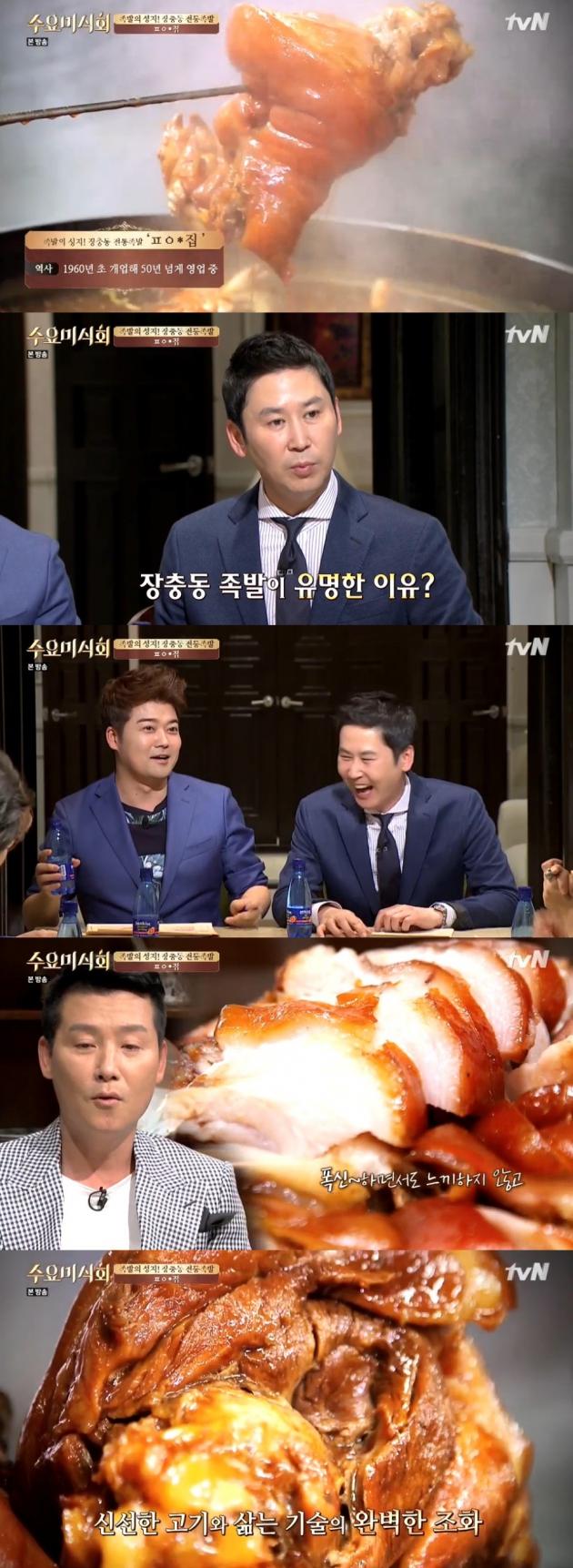 수요미식회 장충동 족발 / 수요미식회 장충동 족발 사진=tvN 방송 캡처