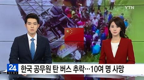 중국 버스 추락, 지방행정연수원 / 사진=ytn 방송화면 캡쳐