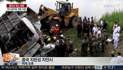 중국 버스추락 중국 버스추락 / 연합뉴스TV 방송 캡처