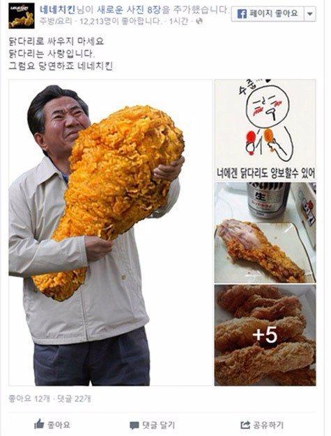 네네치킨 故노무현 대통령 조롱 광고 논란 / 사진 = 네네치킨 페이스북