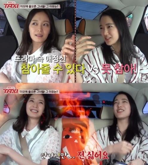 윤현민 연인 전소민, 베드신에 '참을 수 없다' 분통 터뜨린 이유는?(사진=택시 전소민 캡쳐)