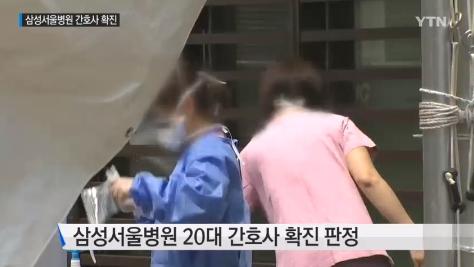 메르스 환자 닷새만에 발생…삼성서울병원 간호사 확진(사진=YTN 방송 캡쳐)