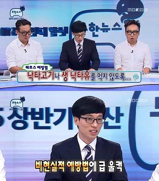 MBC '무한도전' 방송화면 캡처