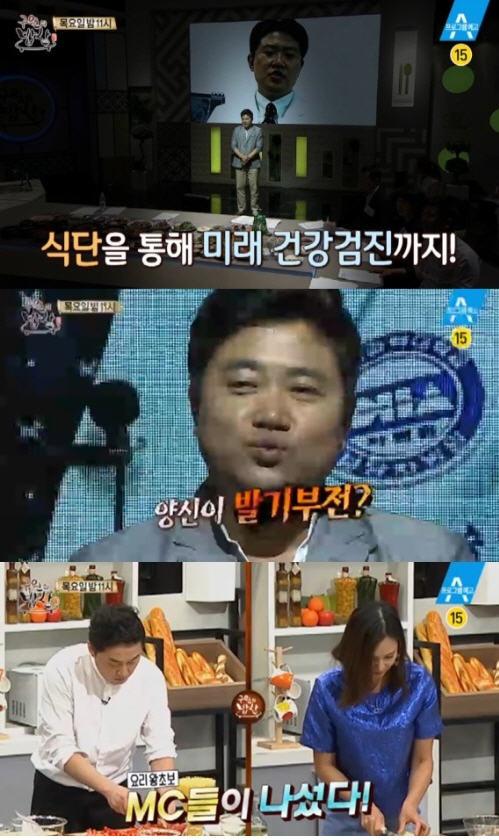 '구원의 밥상' 양준혁/사진=채널A 방송 캡쳐