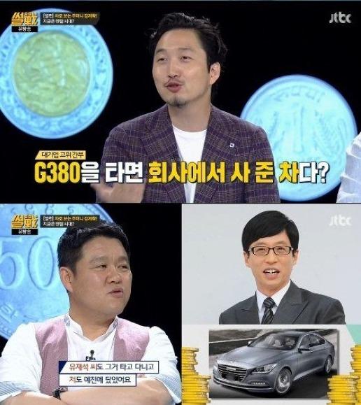사진= JTBC '썰전' 방송 화면 캡처