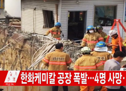 한화케미칼 울산공장 한화케미칼 울산공장 / YTN 방송 캡처