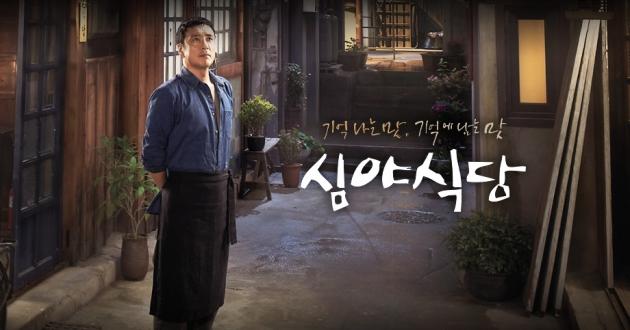 심야식당 / 심야식당 사진=MBC 제공