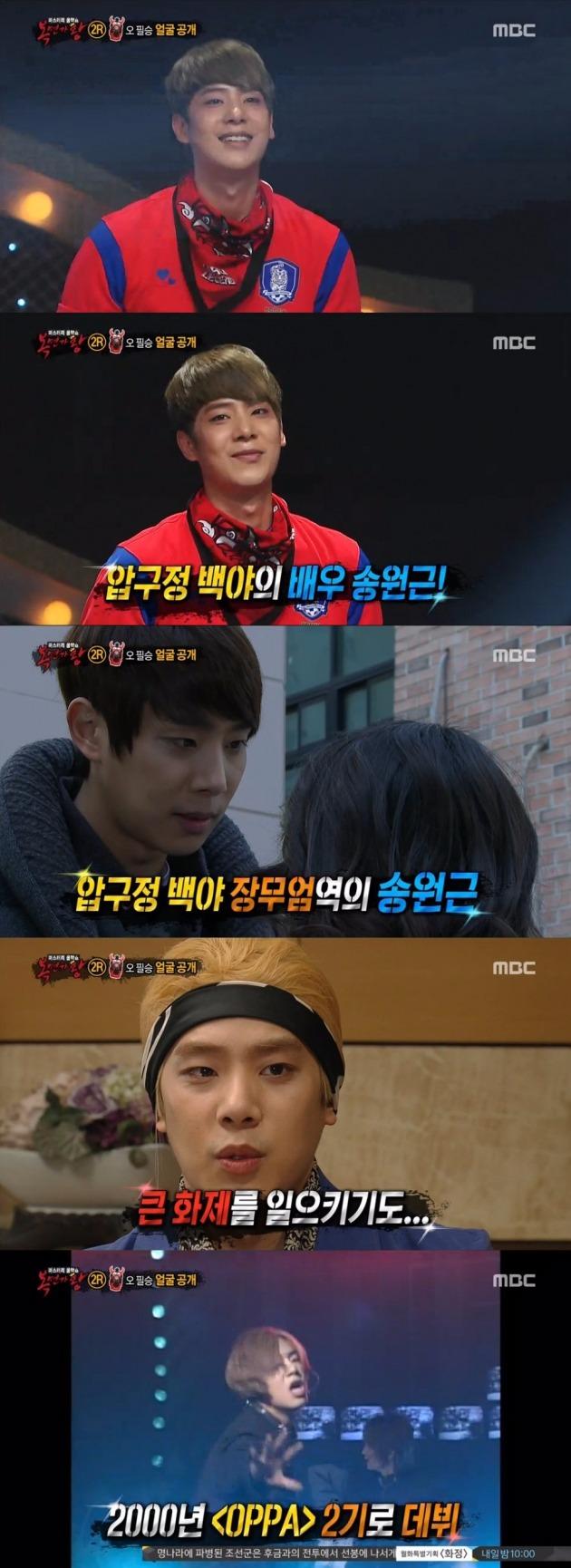 복면가왕 송원근 / 송원근 사진=MBC 방송 캡처