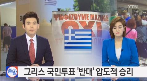 그리스 국민투표 긴축안 반대 61%…향후 향배는?(사진=YTN 캡쳐)