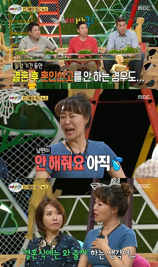 정주리 / MBC 방송 화면 캡처