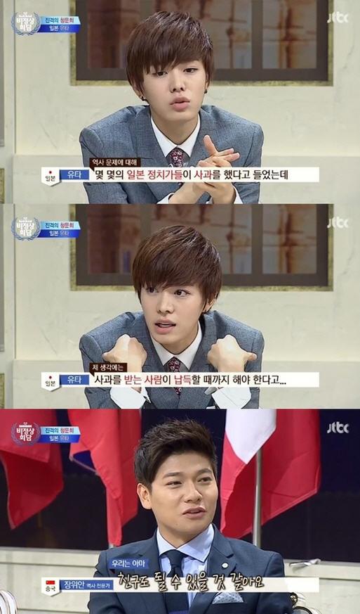 '비정상회담' 유타/사진=JTBC ´비정상회담´ 캡처