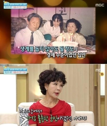 이용녀 / MBC 방송 캡처