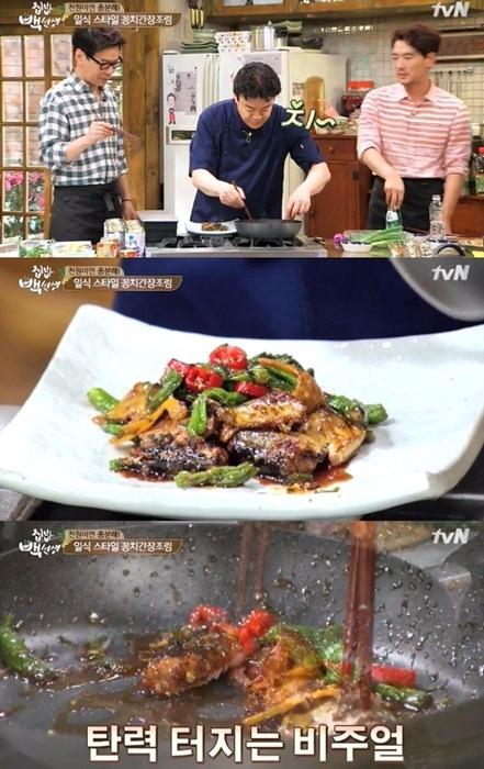 tvN '집밥 백선생' 꽁치통조림 레시피