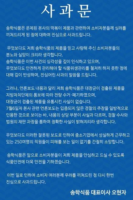 송학식품 공식 사과문 /송학식품 홈페이지