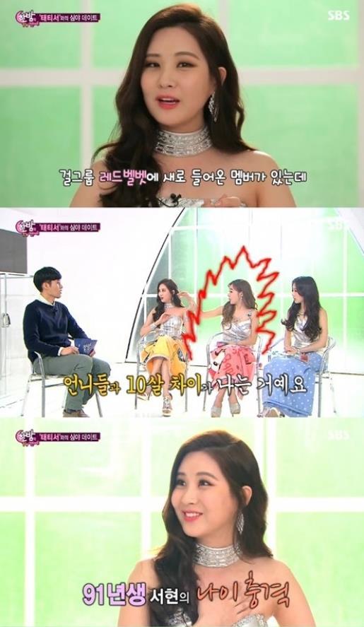 소녀시대 'party', 서현의 팀킬