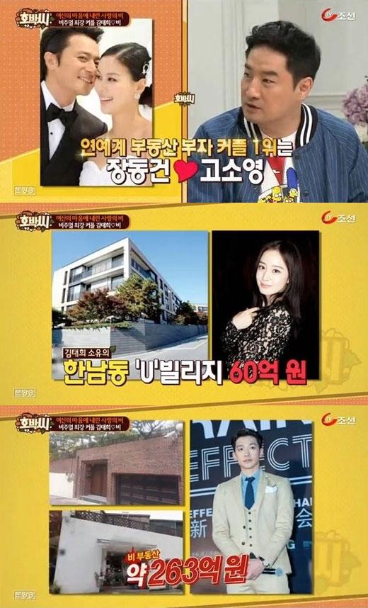 비 김태희 부동산 부자 커플 / TV조선 방송 캡처