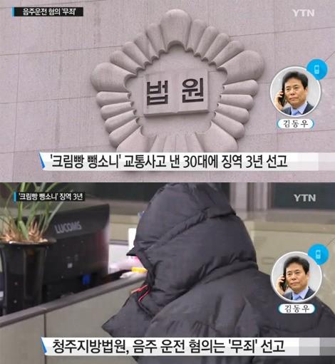 크림빵 뺑소니 / 크림빵 뺑소니 사진=YTN 방송 캡처