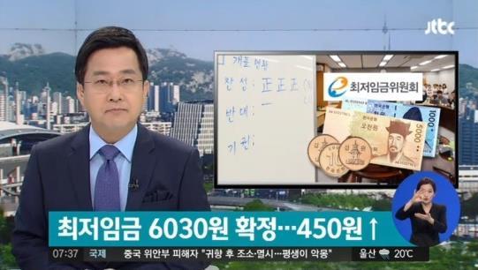 내년 최저임금 시급 6030원, 8.1% 올라…노동·경영계 모두 '반발'(사진=JTBC 뉴스 캡쳐)