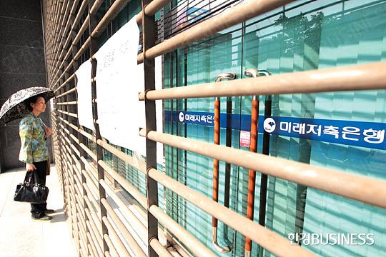 2012년 5월 영업정지로 셔터가 내려진 미래저축은행 잠실지점.