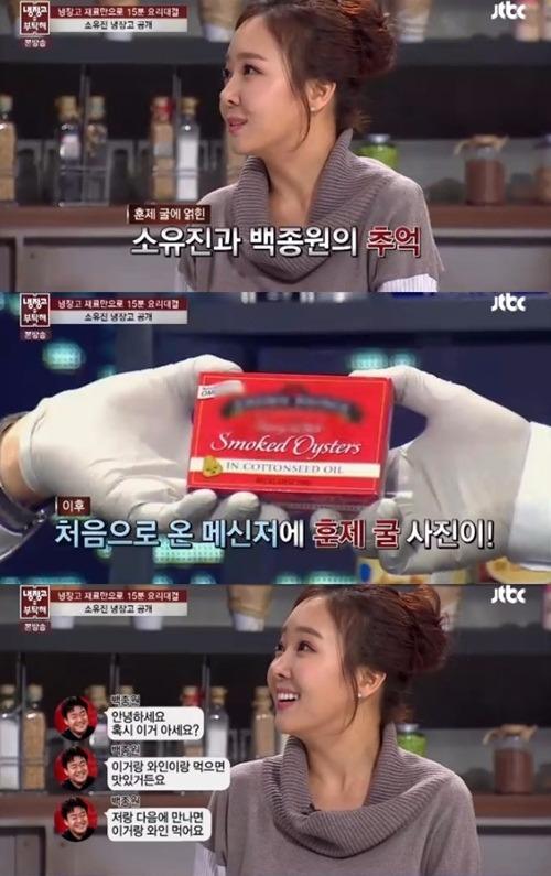소유진 백종원 / 소유진 백종원 사진=JTBC 방송 캡처