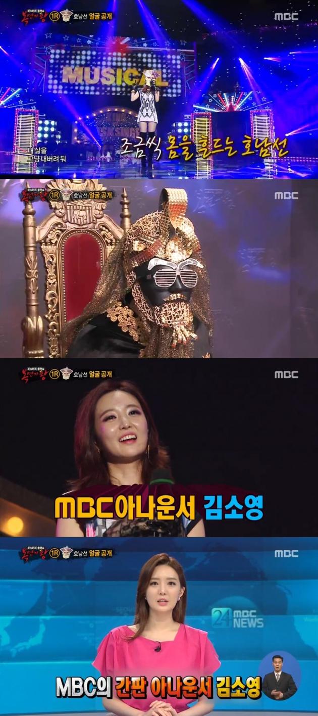 '복면가왕' 호남선 김소영 / '복면가왕' 호남선 김소영 사진=MBC 방송 캡처
