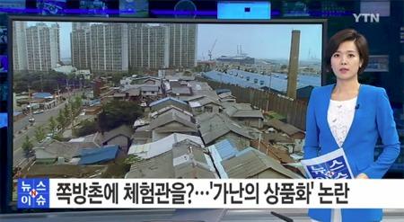가난까지 상품화 / 사진 = YTN 뉴스 영상 캡처