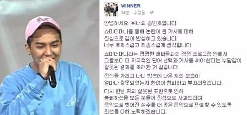 '쇼미더머니4' 송민호 / '쇼미더머니4' 송민호 사진=위너 공식 SNS 캡처