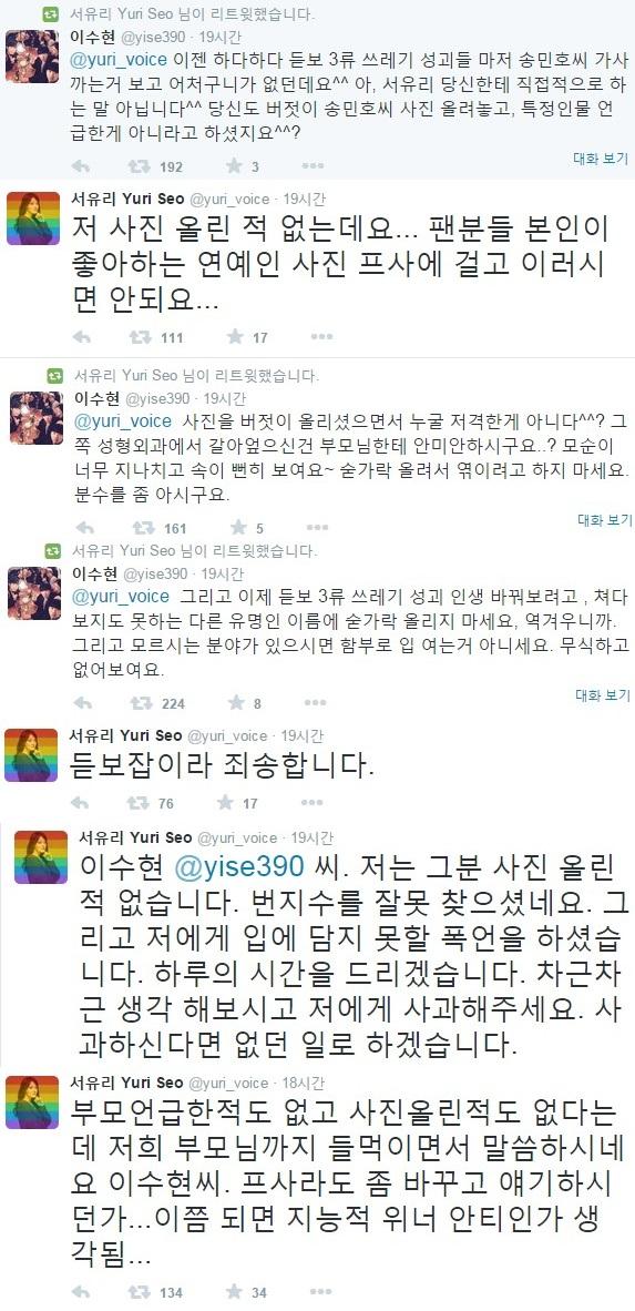 ?서유리 송민호 / ?서유리 송민호 사진=서유리 SNS