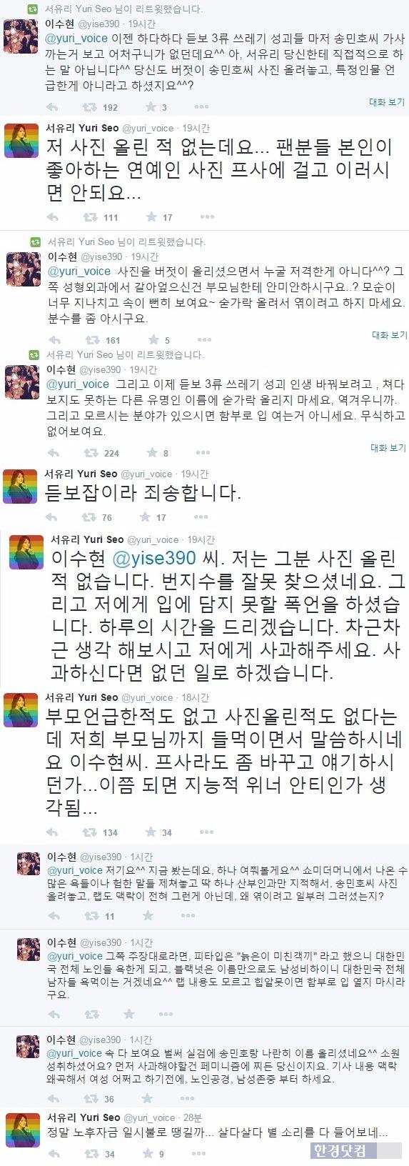 서유리 송민호 / 서유리 송민호 사진=서유리 SNS