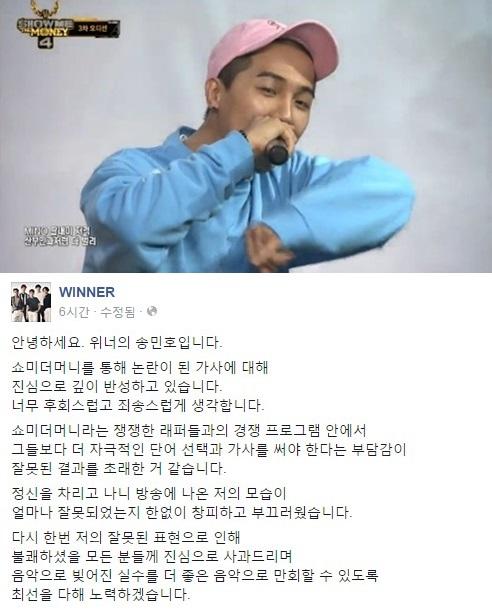 송민호. 사진=Mnet 방송 캡처 / 위너 SNS