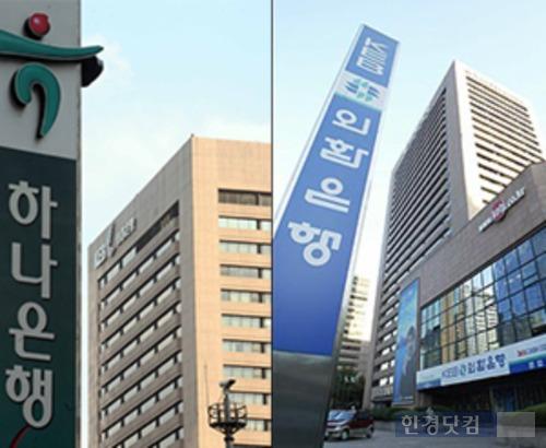하나은행과 외환은행 건물사진