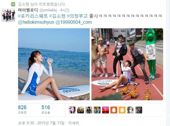 의정부고 졸업사진 김소현 / 의정부고 졸업사진 김소현 사진=김소현SNS
