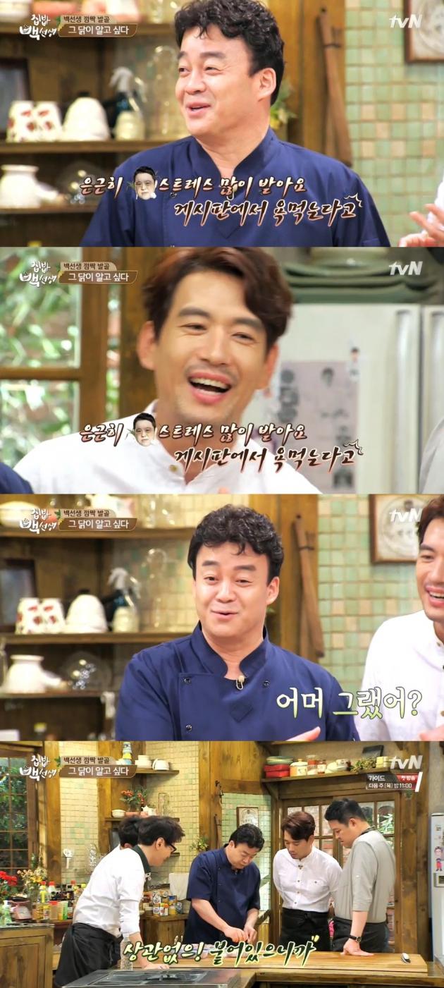 집밥 백선생 백종원 / 집밥 백선생 백종원 사진=tvN 방송 캡처