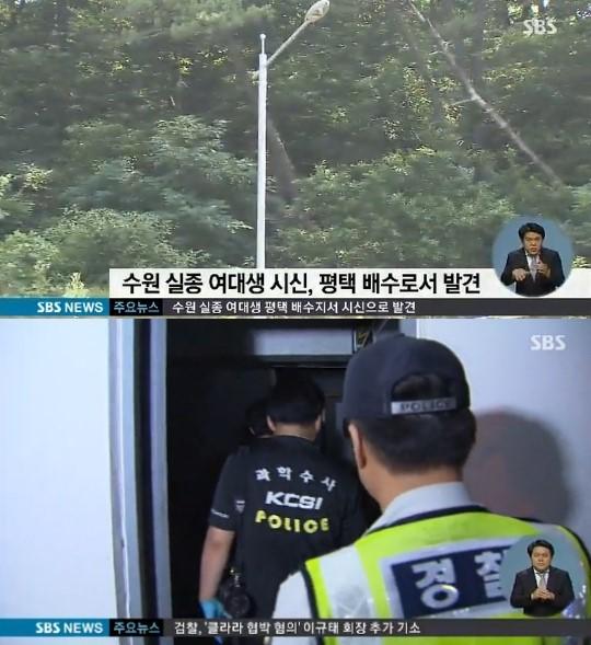 수원 실종 여대생 / 수원 실종 여대생 사진=SBS 방송 캡처