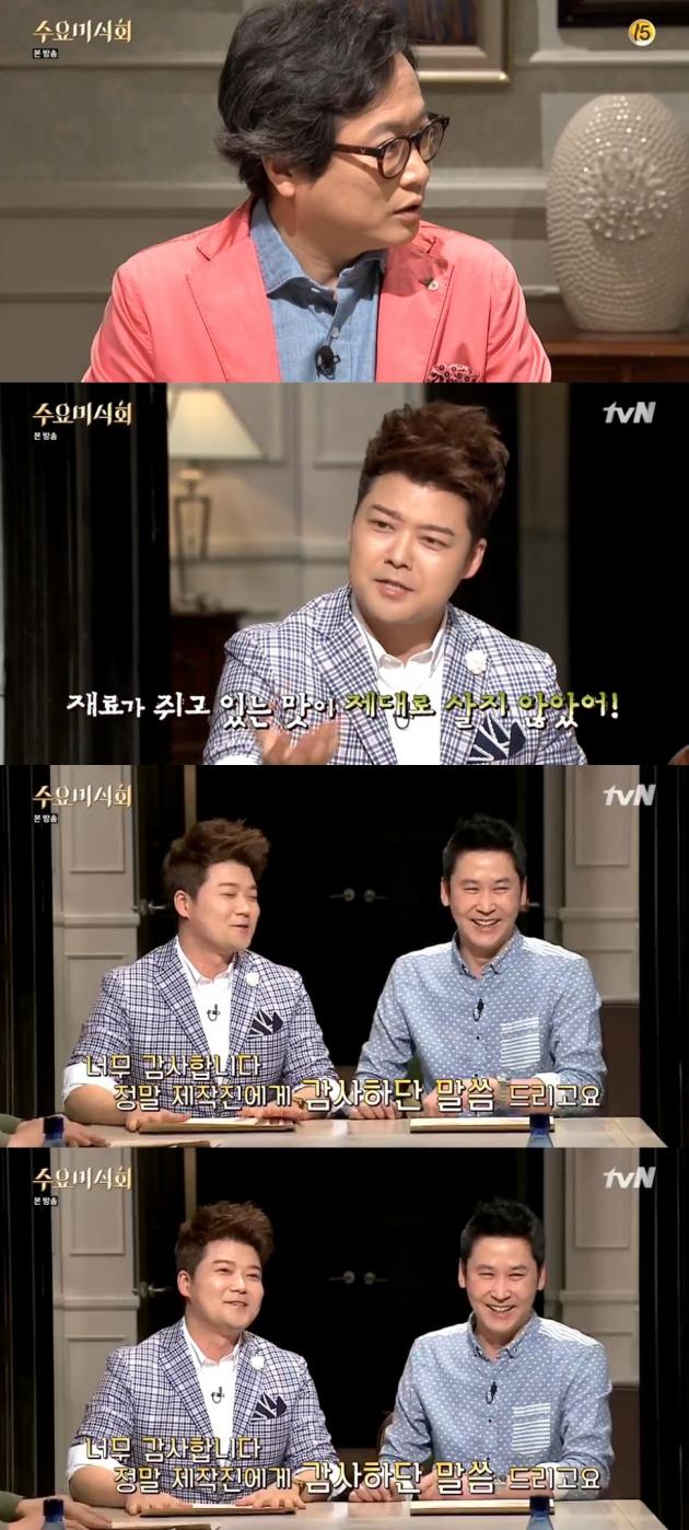 '수요미식회' / '수요미식회' 사진=tvN 방송 캡처