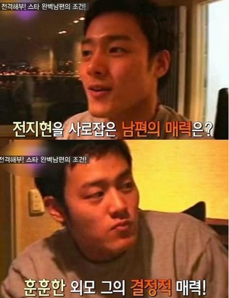 전지현 남편, 훈남+대단한 스펙에 집안까지…'다 갖췄다'(사진=방송화면 캡쳐)