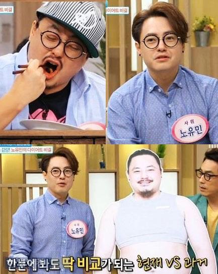 NRG 노유민 NRG 노유민 / MBC 방송 캡처