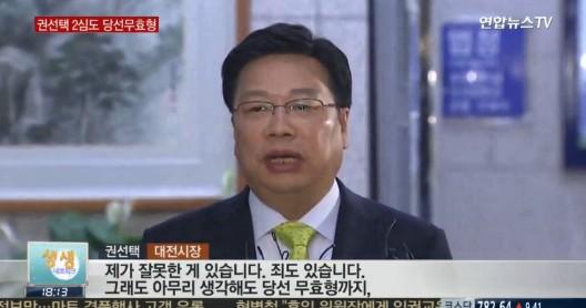 권선택 대전시장 당선무효형 / 권선택 대전시장 당선무효형 사진=연합뉴스TV 방송 캡처